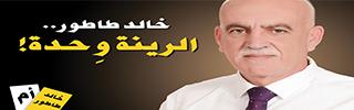 خالد ابراهيم طاطور