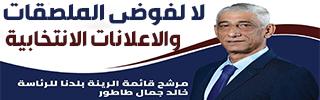 خالد جمال لا للملصقات