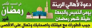 المسجد الاقصى رمضان