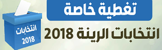 انتخابات 2018